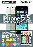 SoftBank iPhone5S 完全活用マニュアル (5Cにも対応)