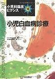 小児白血病診療 (小児科臨床ピクシス)  五十嵐 隆, 菊地 陽 (中山書店)
