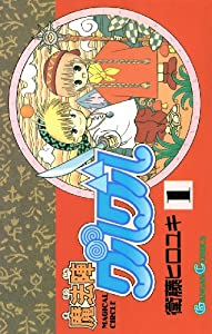 魔法陣グルグル1巻 (デジタル版ガンガンコミックス)
