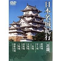 日本名城紀行 ( 近畿 ) NSD-505 [DVD]