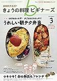 NHKきょうの料理ビギナーズ 2019年 03 月号 [雑誌]