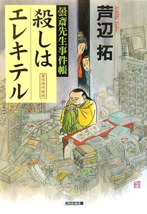 殺しはエレキテル  曇斎先生事件帳 (光文社文庫)の詳細を見る