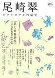 尾崎翠 (KAWADE道の手帖)