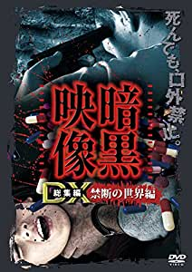 暗黒映像DX 禁断の世界編 [DVD]