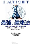 最強の健康法 世界レベルの名医の「本音」を全部まとめてみた【病気にならない最先端科学編】 画像