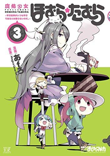 魔法少女ほむら☆たむら ~平行世界がいつも平行であるとは限らないのだ。~ 3巻 (まんがタイムKRコミックス)の詳細を見る