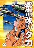 紫電改のタカ (4) (中公文庫―コミック版 (Cち1-4))