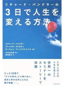 [リチャード バンドラー, アレッシオ ロベルティ, オーウェン フィッツパトリック]のリチャード・バンドラーの3日で人生を変える方法