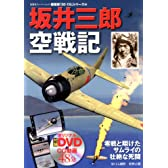 3DCGシリーズ(60) 坂井三郎 空戦記 (双葉社スーパームック)