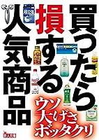 買ったら損する人気商品 (鉄人文庫)