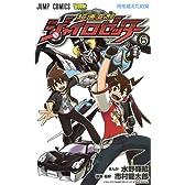 超速変形ジャイロゼッター 6 (ジャンプコミックス)