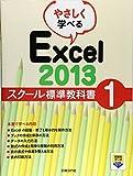 やさしく学べる Excel 2013 スクール標準教科書 1 (スクール標準教科書シリーズ)