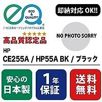 CE255A / HP55A HP (ヒューレットパッカード) 1年保証付・高品質の国内リサイクルトナー ( Enex : エネックス Exusia : エクシア 再生トナーカートリッジ )