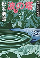 新装版 波の塔 (上) (文春文庫)