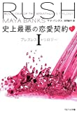 史上最悪の恋愛契約(下) ブレスレス・トリロジー I (ベルベット文庫)