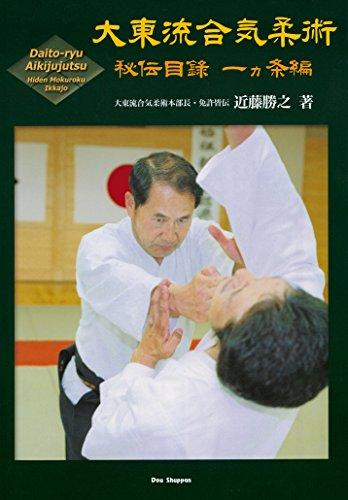 大東流合気柔術 秘伝目録 一ヵ条編 (Daito-ryu Aikijujutsu  Hiden Mokuroku Ikkajo)の詳細を見る