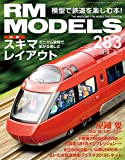 RM MODELS (アールエムモデルズ) 2019年3月号 Vol.283