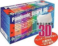 パンデミックガード99 PM2.5対応 高性能マスク レギュラー 個包装30枚入