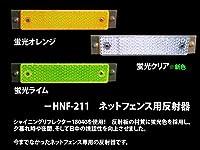 各種フェンス取付用 シャイニングリフレクター ネットフェンス用反射器 大 蛍光ライム色