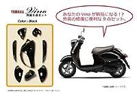 【補修用】YAMAHA 4ストビーノ【SA26J/SA37J】用外装9点セット ブラック