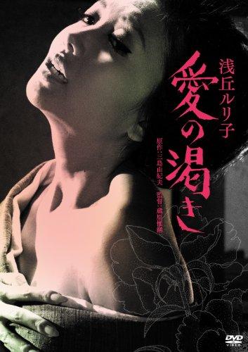 愛の渇き [DVD] -