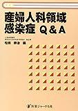 産婦人科領域感染症Q&A
