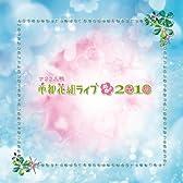 サクラ大戦・帝都花組ライブ2010