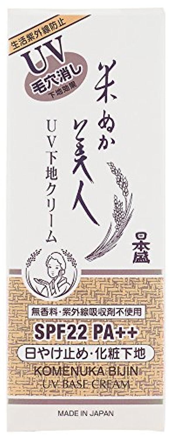 腹痛デザイナー選挙米ぬか美人 UV下地クリーム 35g SPF22/PA++