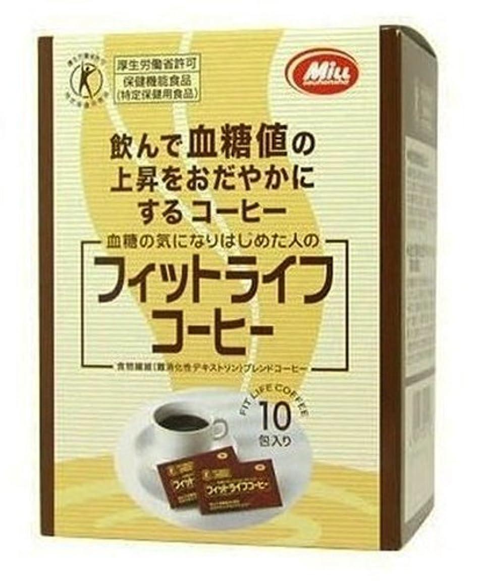 ホテル吐く落胆したフィットライフコーヒー 10包 (特定保健用食品)