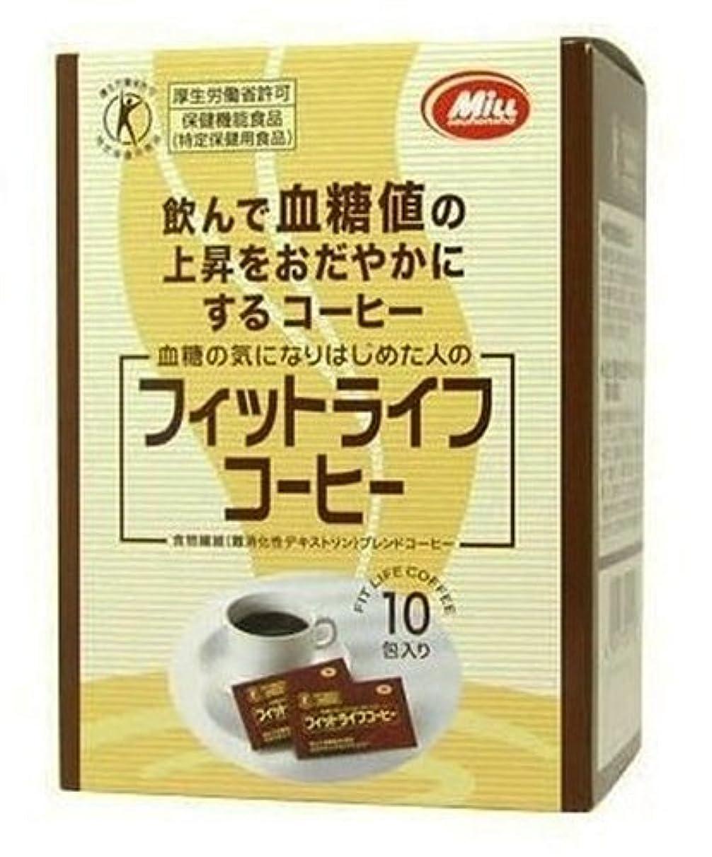 貢献ロック解除適切にフィットライフコーヒー 10包 (特定保健用食品)