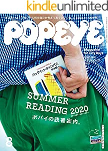 POPEYE(ポパイ) 2020年 8月号 [ポパイの読書案内。] [雑誌]