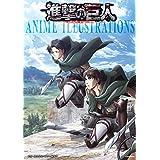 進撃の巨人 ANIME ILLUSTRATIONS(1) (週刊少年マガジンコミックス)