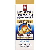 メディクイックH ふけ・かゆみを防ぐ 頭皮の環境改善 メディカルシャンプー 200ml 【医薬部外品】