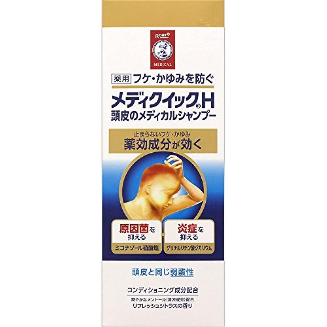 クリア消毒剤特定のメディクイックH 頭皮のメディカルシャンプー 200ml