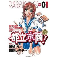 都立水商!(1) (ヤングサンデーコミックス)