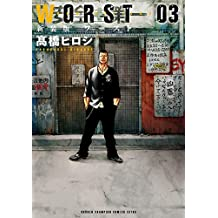 新装版 WORST 3 (少年チャンピオン・コミックス エクストラ)