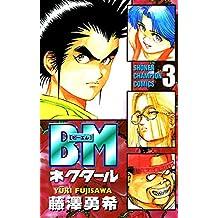 BMネクタール 3 (少年チャンピオン・コミックス)