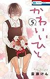 かわいいひと 5 (花とゆめコミックス)