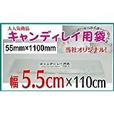 日本ブイ・シー・エス 55キャンディレイ用袋 100入 (55×1100mm)