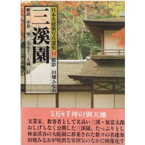 日本名建築写真選集 (第13巻) 三渓園