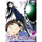 アクセル・ワールド 1(初回限定版) [DVD]