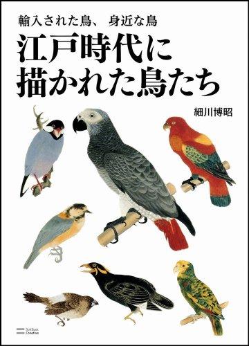 江戸時代に描かれた鳥たち 輸入された鳥、身近な鳥の詳細を見る