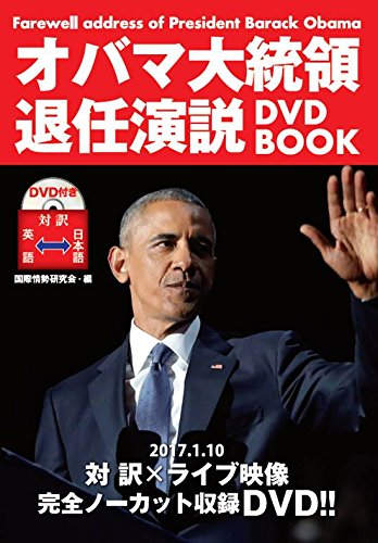 オバマ大統領退任演説 DVD BOOKの詳細を見る
