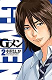 Gメン 2 (少年チャンピオン・コミックス)