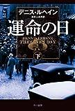 運命の日(下)〔ハヤカワ・ミステリ文庫〕