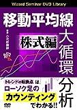 移動平均線大循環分析 株式編 (<DVD>)