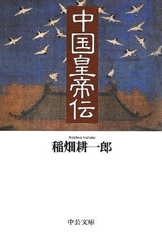 中国皇帝伝 (中公文庫)