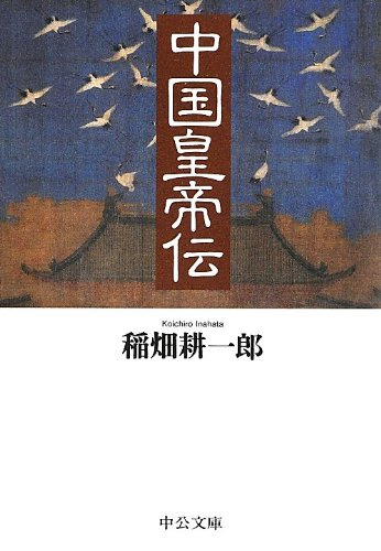 中国皇帝伝 (中公文庫)の詳細を見る