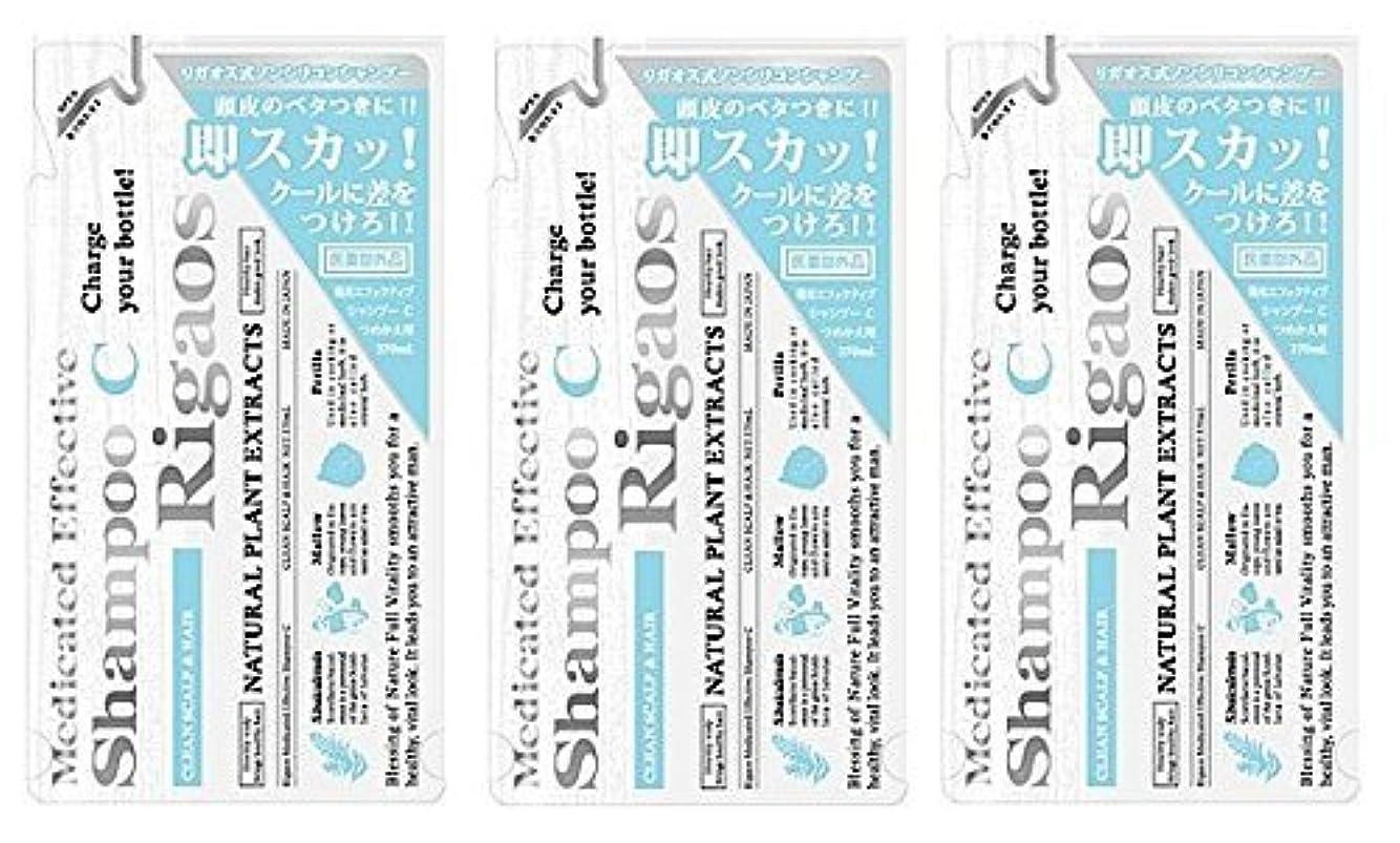 食物ヒギンズ市場【3個セット】リガオス エフェクティブシャンプーC 詰替え 370ml×3