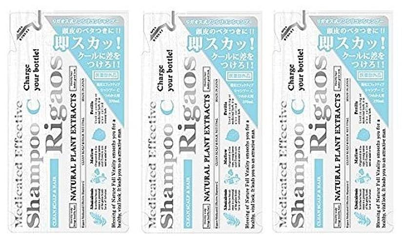 印刷する治世不十分な【3個セット】リガオス エフェクティブシャンプーC 詰替え 370ml×3